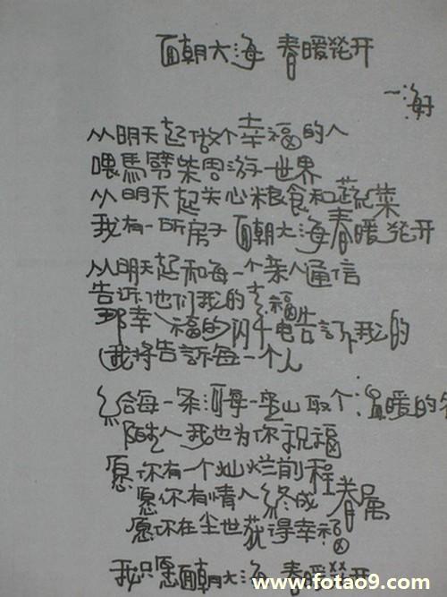佛系少女的曲谱