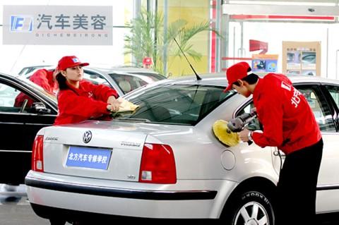 汽车美容店起名