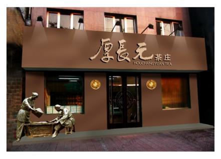 茶业公司起名