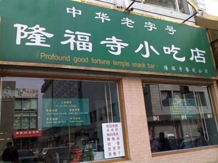 小吃店起名