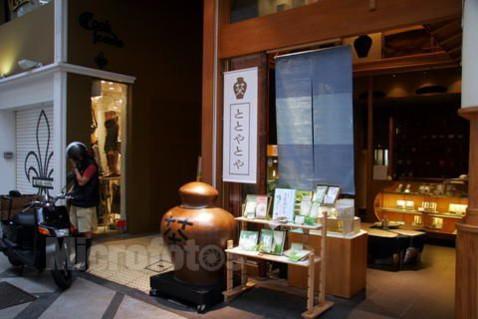 茶叶店起名