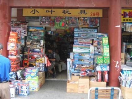 玩具店起名