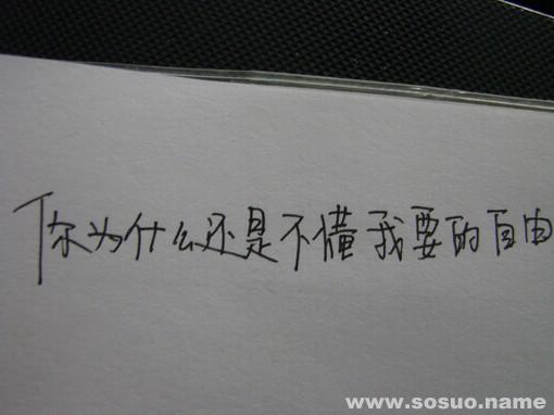 李易峰写下的话