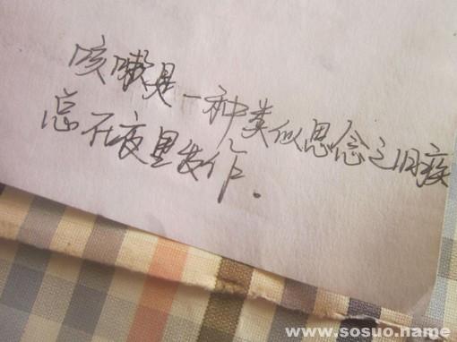 王子文写下的话